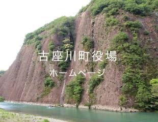 古座川町役場