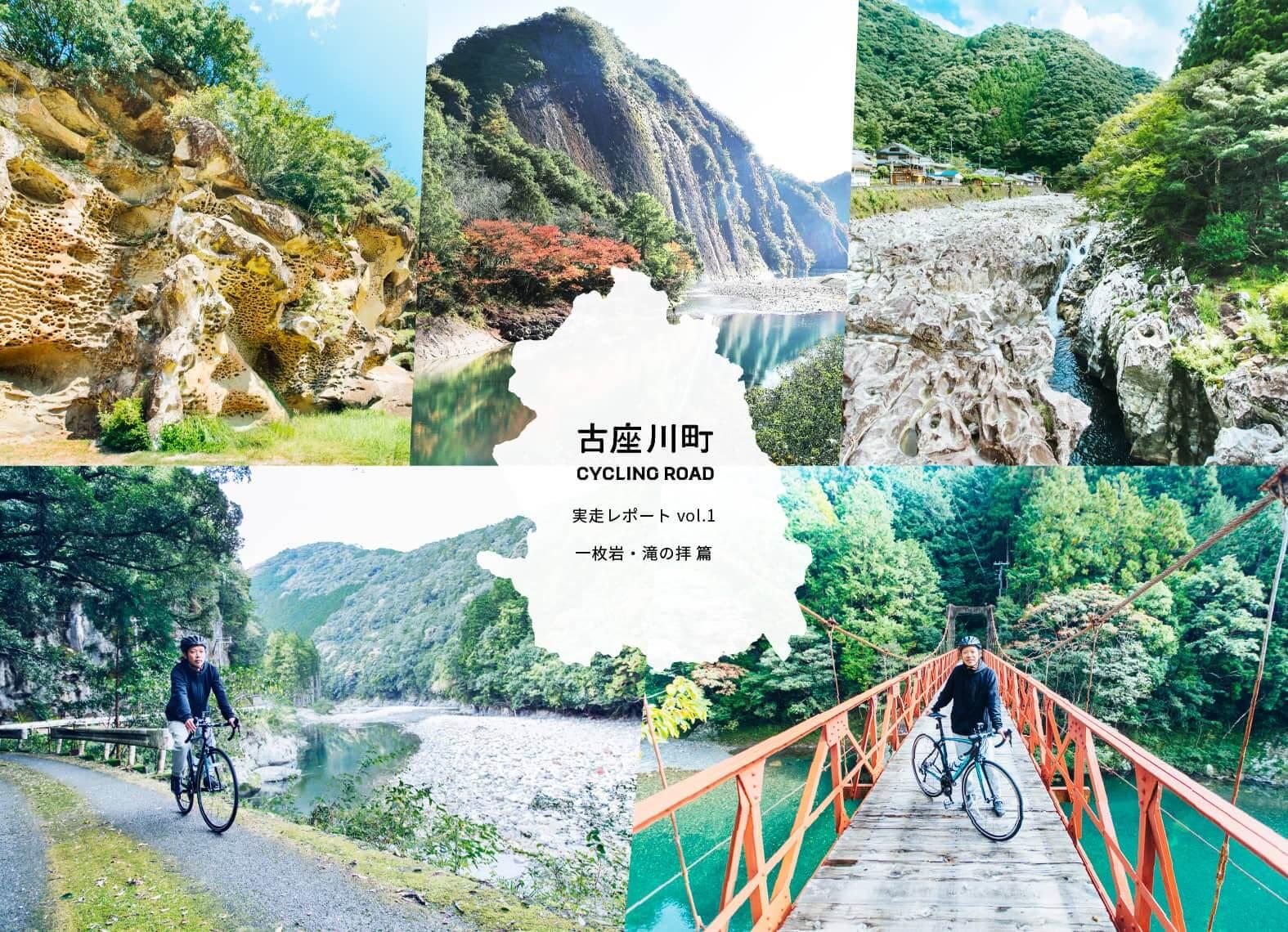 古座川町サイクリングレポート イメージ