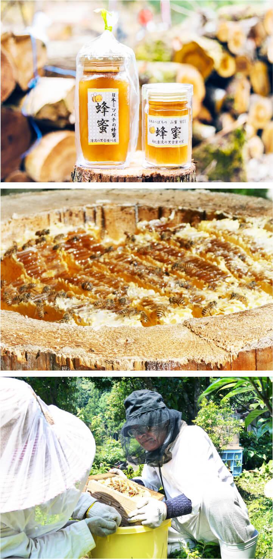 スマホ用ベリー工房高田蜂蜜の画像
