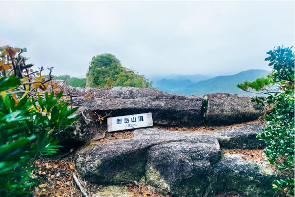 雌嶽山頂(369m)の画像