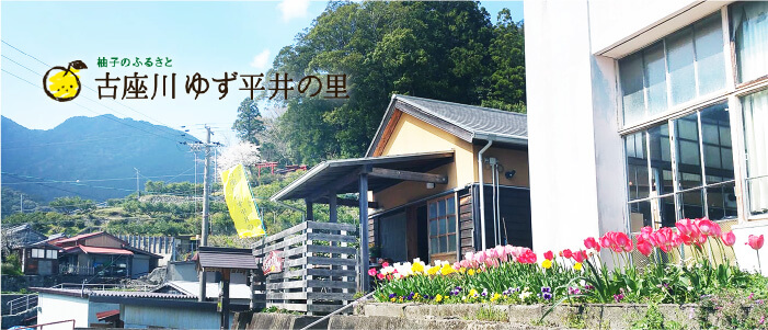 古座川ゆず平井の里外観画像