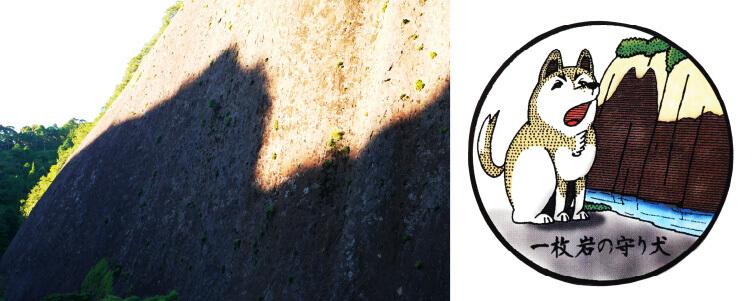 一枚岩の守り犬の画像