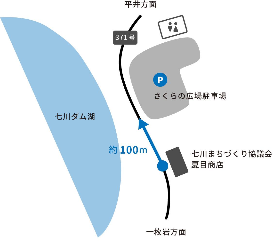 七川ふるさとづくり協議会夏目商店の近隣マップの画像