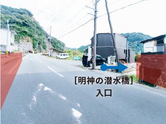 明神の潜水橋付近の地図の画像