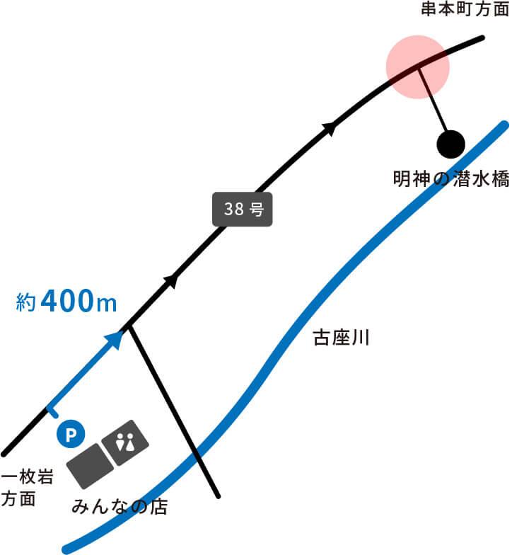 スマートフォンの明神の潜水橋の画像