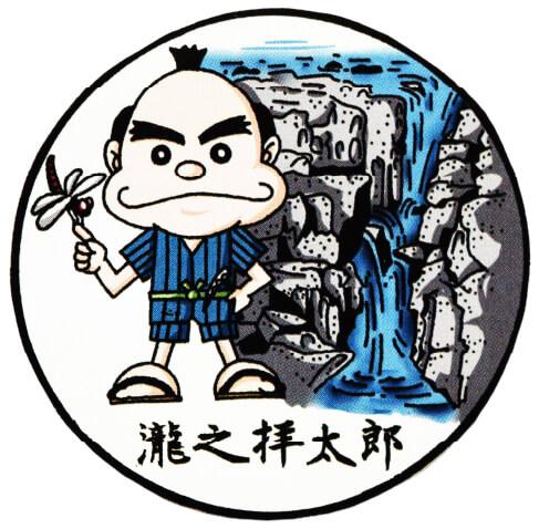 スマホ用瀧之拝太郎の画像