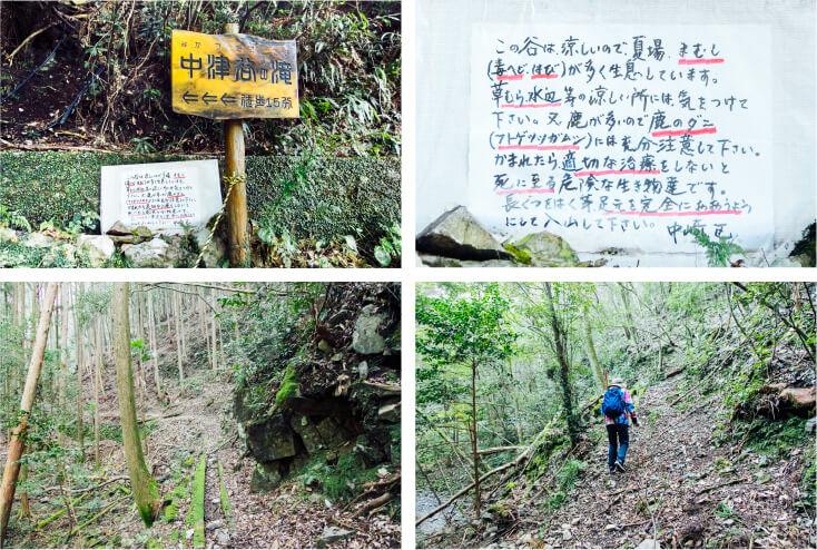 中津谷の滝注意書きの画像